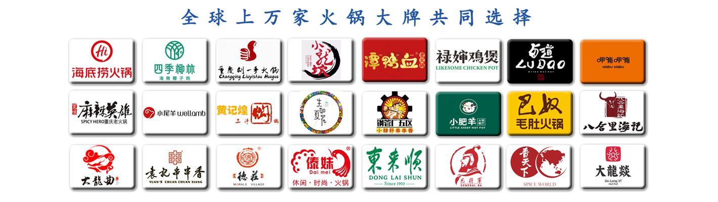 火锅桌椅第一品牌