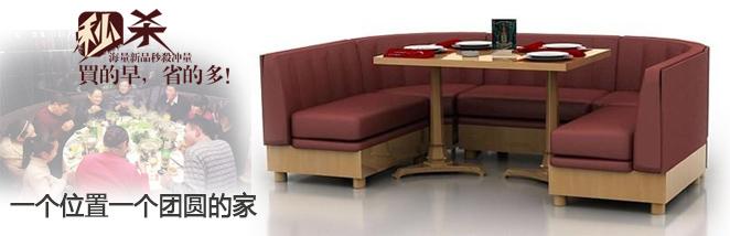 欧式时尚卡座沙发 皮制靠背沙发 餐厅沙发SRSF004